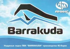 Лодка Пр-во Ю. Корея ПВХ Barrakuda AS365S 3,65 м. (распродажа)