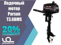 Лодочный мотор Parsun T3.6BMS, новый, гарантия! Распродажа