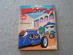 Книга Japanese Motor Vehicles Guidebook 1997-1998 vol.44