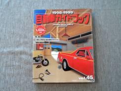Книга Japanese Motor Vehicles Guidebook 1998-1999 vol.45