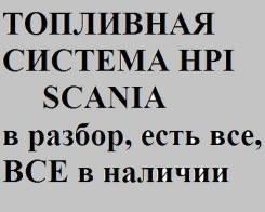 Продам топливную систему HPI скания 5 серии