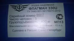 Флагман 330U Продам