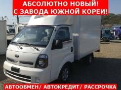 Kia Bongo III. Абсолютно новый рефрижератор с завода Южной Кореи !, 2 500куб. см., 1 200кг., 4x2
