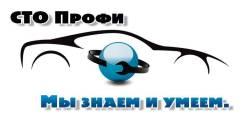 СТО Профи - толковый автосервис в Крыму