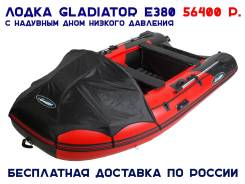 Лодка Gladiator E380 НДНД + ТЕНТ Красно-Черная от Производителя