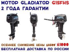 ПЛМ Gladiator G15FHS от Производителя С Бесплатной Доставкой