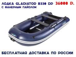 Лодка ПВХ Gladiator B330DP с Фанерным полом Синяя