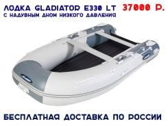 Лодка Gladiator E330LT с надувным дном низкого давления, облегченная