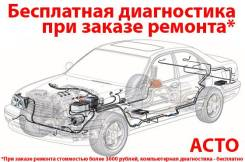 Диагностика авто, ремонт автоэлектрики (с гарантией! )