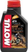 Моторное масло Atv Power 4T 5W40, синтетическое (1л) (Франция) Motul