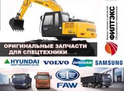 Расходники и запчасти FAW, Hyundai, Volvo / Samsung, Daewoo, Doosan