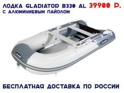 Лодка ПВХ Gladiator B330AL светло-темно-серая