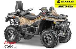 Квадроцикл STELS ATV 850G GUEPARD Trophy EPS от официального дилера в Томске МОТО-ТЕХ, 2019
