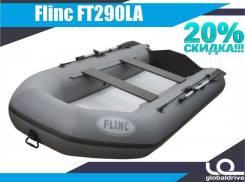Надувная лодка ПВХ Flinc FT290LA В наличии