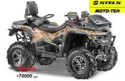 Квадроцикл STELS 800 GUEPARD TROPHY PRO. Салон МОТО-ТЕХ официальный дилер Стелс в Томске, 2020