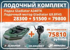 Лодочный Комплект Лодка + ПЛМ Gladiator со Скидкой 5% от Производителя