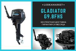 Лодочный мотор Gladiator G9.8FHS со Скидкой от Производителя