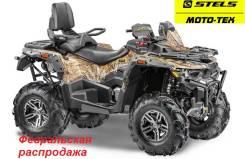 Квадроцикл STELS ATV 850 GUEPARD Trophy EPS. МОТО-ТЕХ официальный дилер Стелс в Томске, 2019