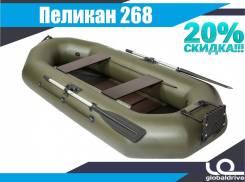 Гребная лодка Пеликан 268