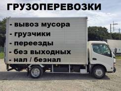 Грузоперевозки. вывоз мусора. переезды. грузчики