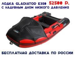 Лодка ПВХ Gladiator E350 НДНД + ТЕНТ + ПВХ 1100/1350 г/м2