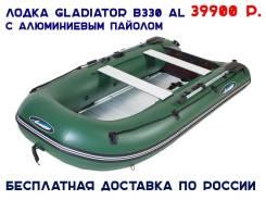 Лодка ПВХ Gladiator B330AL зеленая