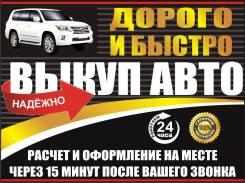 Срочный и быстрый выкуп авто в Спасск-Дальний ( Приморском крае )
