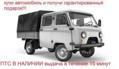 УАЗ 390945, 2017