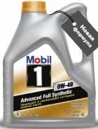 Mobil 1. 0W-40, синтетическое