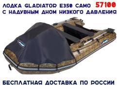 Лодка Gladiator E350 CAMO НДНД + ТЕНТ + ПВХ 1100/1350 г/м2 Кмф Камыш