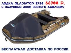 Лодка Gladiator E420 с НДНД + ТЕНТ ПВХ 1100/1350 г/м2 Камуфляж Камыш