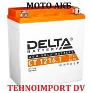 АКБ Delta СТ1216.1 16Ah AGM YTX16-BS (151*88*164 мм) Свежие!