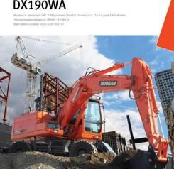 Doosan DX190 W. Продам экскаватор Doosan DX 190 WA, 0,93куб. м.