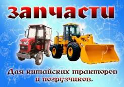 Запчасти для китайских тракторов и погрузчиков