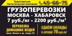 Жд перевозки Москва-Хабаровск 7 руб кг / 2.200 м. куб