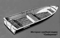 Продаю лодку сибирячка