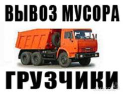 Вывоз Мусора-Самосвал Камаз. ЗИЛ. Газель.