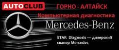 Диагностика Mercedes benz в Горно-Алтайске