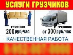 Газель с грузчиками, переезд, вывоз мусора в Барнауле
