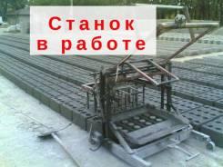 Оборудование для блоков (шлакоблочный станок)