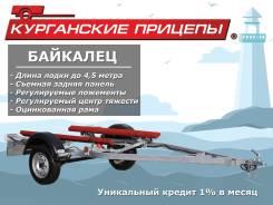 Прицеп для лодки длинной до 4.5 метра Лидер продаж
