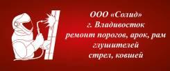 Ремонт глушителя, гнилых порогов (Олега Кошевого 22)