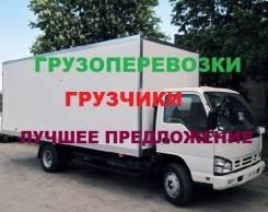 Грузовики фургон , борт , грузчики низкие цены