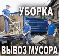 Вывоз мусора, вывоз старой мебели. Грузчики с машиной