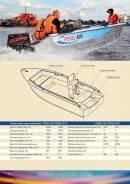 Лодка Рейд 420 C