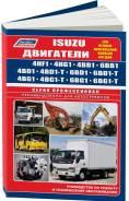 Книга Isuzu двигатели 4BB1(3,6) 4BD1(3,9) 4BG1(4,3) 4HF1(4,3) 4HG1