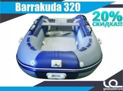 Надувная моторная лодка ПВХ Barrakuda 320. Гарантия 3 года. Акция-20%