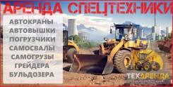 Спецтехника, самосвал, автокран Аренда, услуги, заказ в Барнауле
