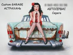 Честный ремонт Автомобилей импортного и отечественого производства