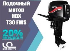 Подвесной лодочный мотор HDX T30 FWS от офиц. дилера гарантия 1 год